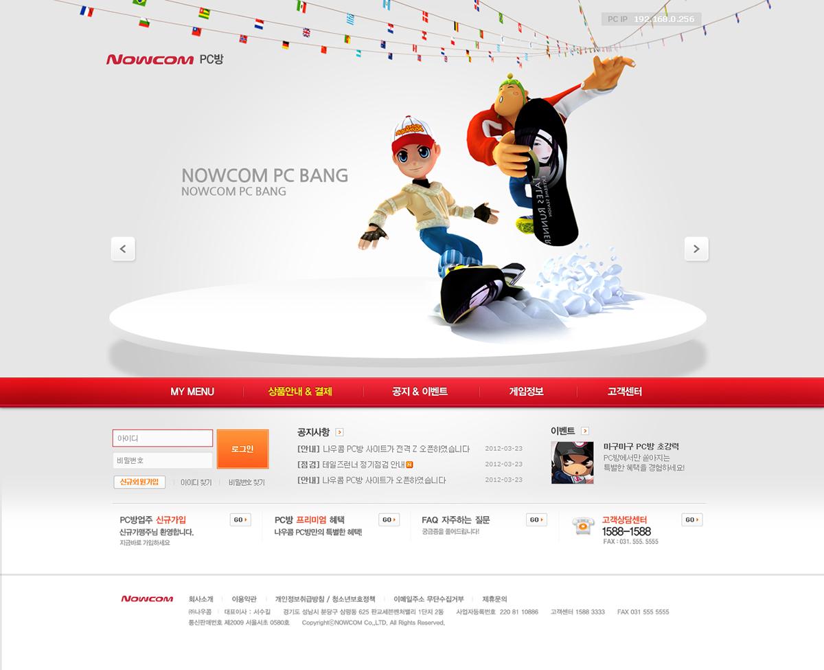Nowcom PC ServiceWEB